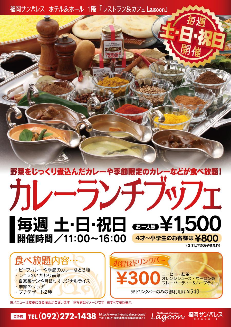 _rcm-restaurant-lagoon, rcm-restaurant-top, slider-bnr, recommend, front-event, pickup