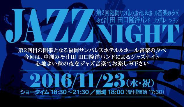 第2回音楽の夕べ「JAZZ NIGHT」