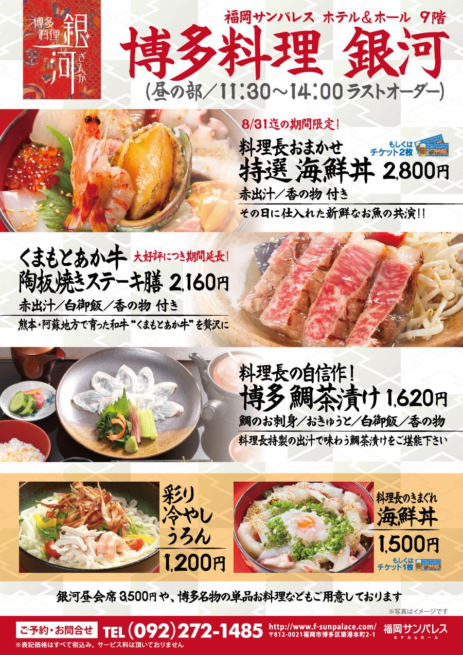 _rcm-restaurant-ginga, front-event
