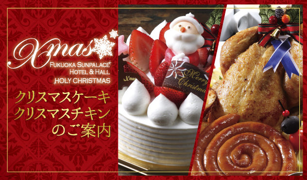 クリスマスケーキ・クリスマスチキンのご案内