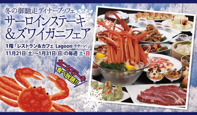 【毎週土日はカニ&ステーキ食べ放題】冬の御馳走ディナーブッフェ