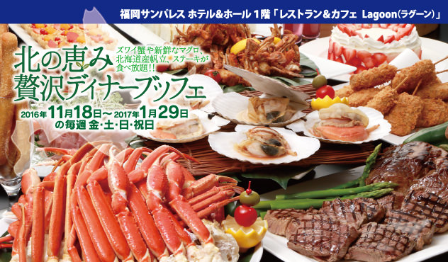 【毎週 金・土・日・祝】北の恵み贅沢ディナーブッフェ