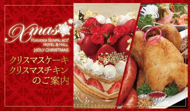 【HOLY CHRISTMAS 2017】クリスマスケーキ・クリスマスチキンのご案内