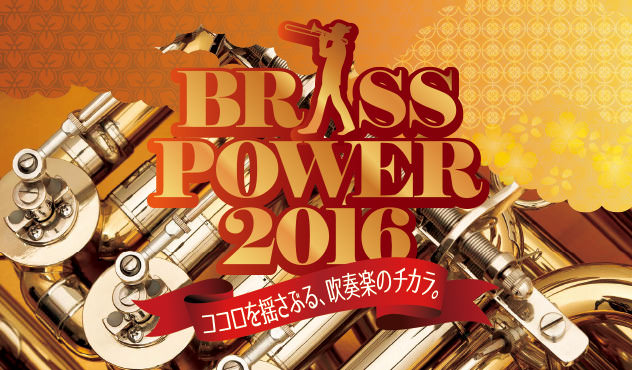 BRASS POWER 2016