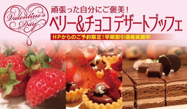 【早期予約割引あり!】ベリー&チョコ デザートブッフェ