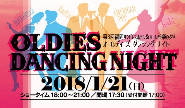 第3回音楽の夕べ「OLDIES DANCING NIGHT」