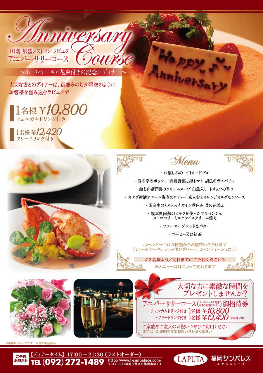 _rcm-restaurant-laputa, rcm-restaurant-top, slider-bnr, recommend