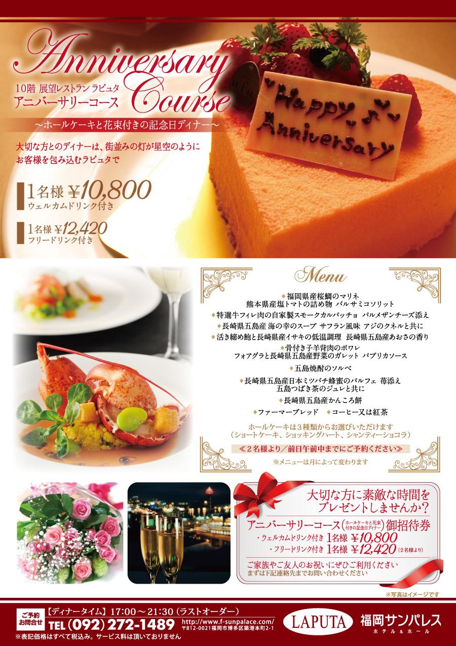 _rcm-restaurant-laputa, rcm-restaurant-top, slider-bnr, recommend, recommend_sp