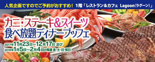 カニ・ステーキ&スイーツ食べ放題ディナーブッフェ