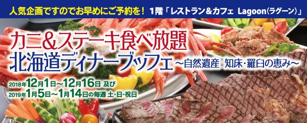 カニ・ステーキ食べ放題 北海道ディナーブッフェ