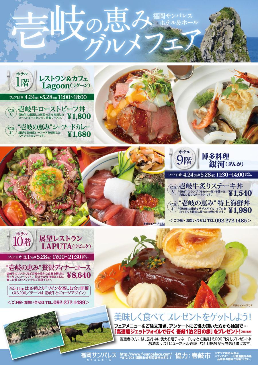 _rcm-restaurant-top, slider-bnr, recommend, front-event
