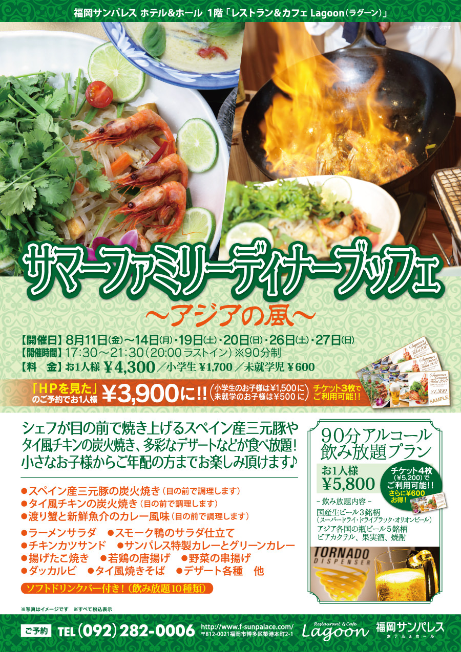 _rcm-restaurant-lagoon, rcm-restaurant-top, slider-bnr, recommend, front-event
