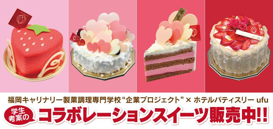 【ufu】8月1日よりコラボレーションスイーツ販売!