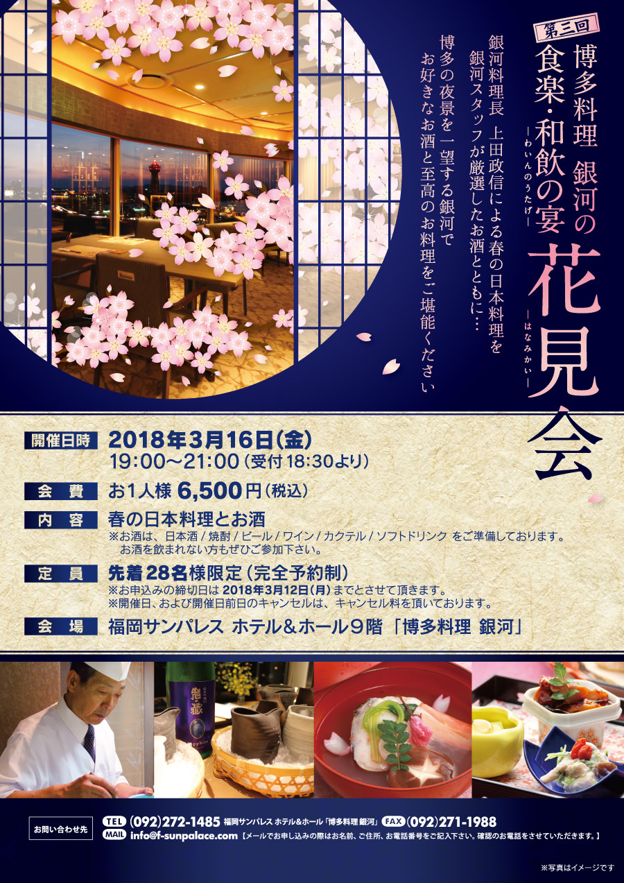_rcm-restaurant-ginga, front-event
