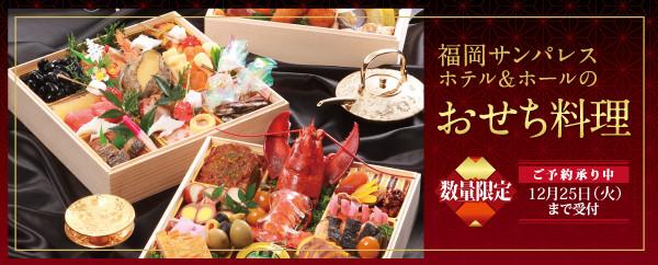 【数量限定】謹製おせち料理