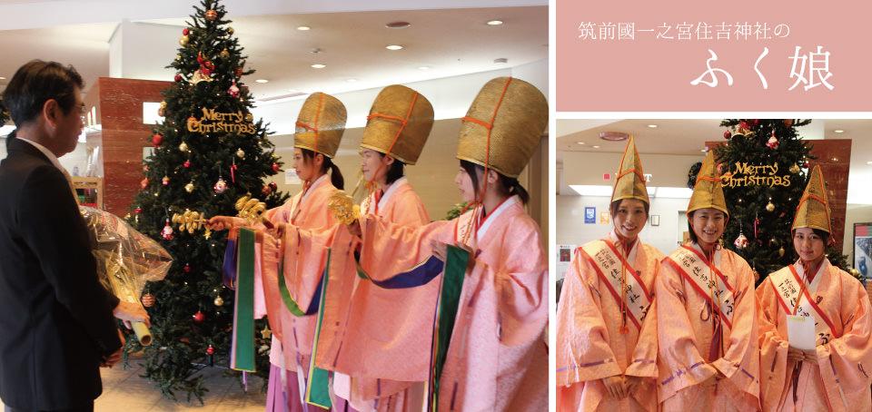 """【商売繁盛祈願】住吉神社の""""ふく娘""""のみなさんがいらっしゃいました"""