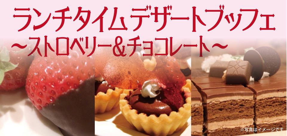 【レストラン&カフェ Lagoon】いちごとチョコのデザートブッフェ開催します