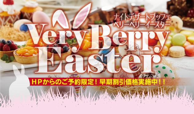 """ナイトデザートブッフェ """"Very Berryイースター"""""""