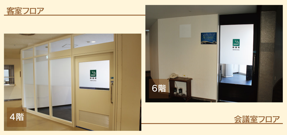 【福岡サンパレス】喫煙スペースをリニューアルいたしました