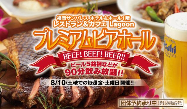 プレミアムビアホール ~BEEF!BEEF!BEER!!~