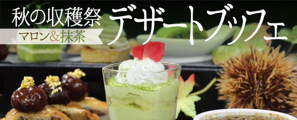 秋の収穫祭 マロン&抹茶デザートブッフェ