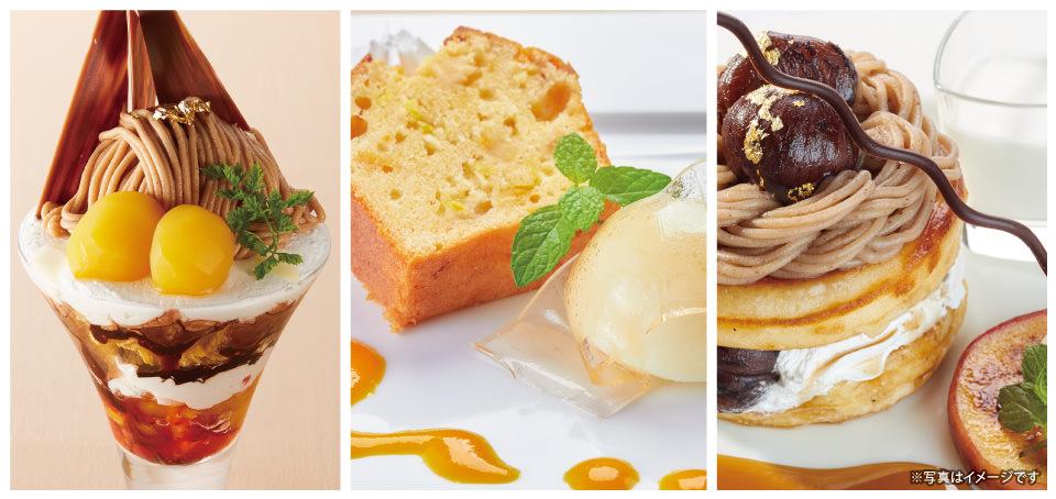 【レストラン&カフェ Lagoon】栗や柚子をつかったスイーツフェアのご紹介です