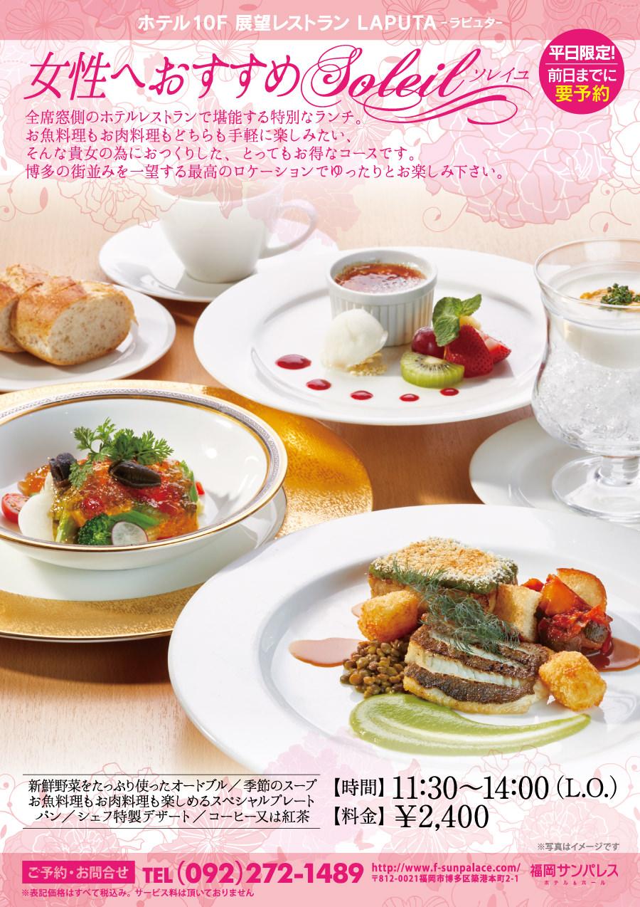 _rcm-restaurant-laputa, front-event