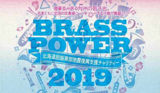 BRASS POWER 2019〜北海道胆振東部地震復興支援チャリティー〜