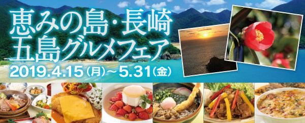 恵みの島・長崎五島グルメフェア