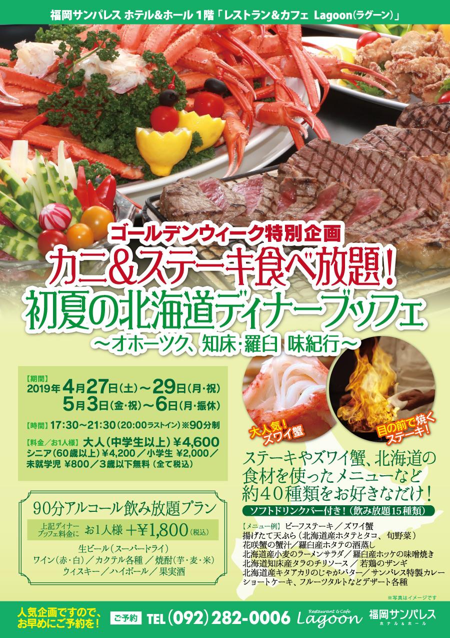 _rcm-restaurant-lagoon, rcm-restaurant-top, slider-bnr, recommend, recommend_sp