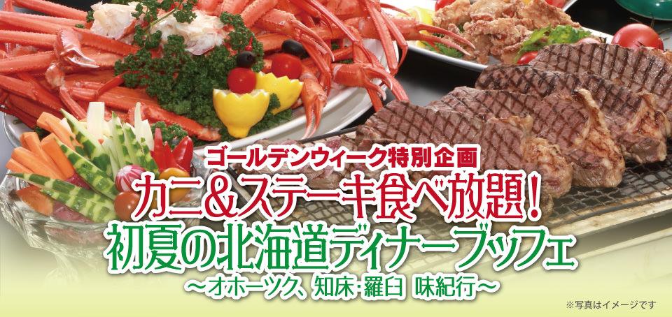 【レストラン&カフェ Lagoon】初夏の北海道ディナーブッフェ!