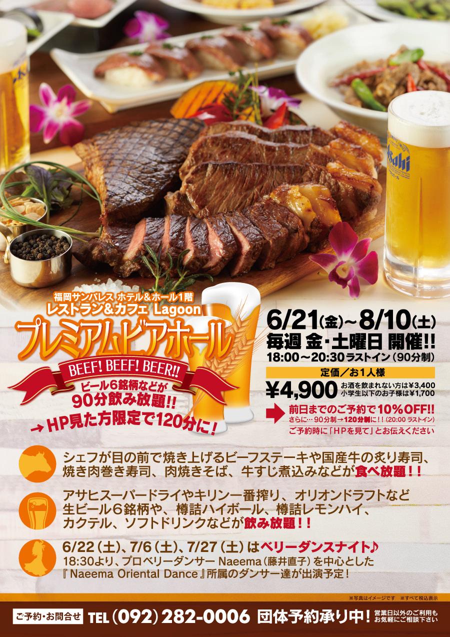 _rcm-restaurant-lagoon, rcm-restaurant-top, slider-bnr, front-event, recommend, recommend_sp