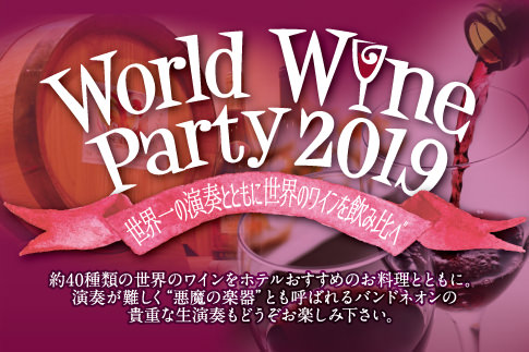 World Wine Party 2019