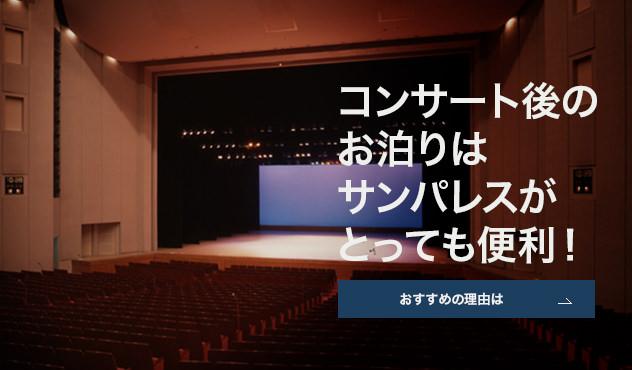 【スライド】コンサートのあとは、サンパレスがお得!