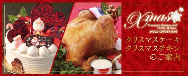 【HOLY CHRISTMAS】クリスマス商品ご案内