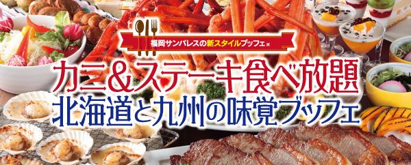 カニ&ステーキ食べ放題!北海道と九州の味覚ブッフェ