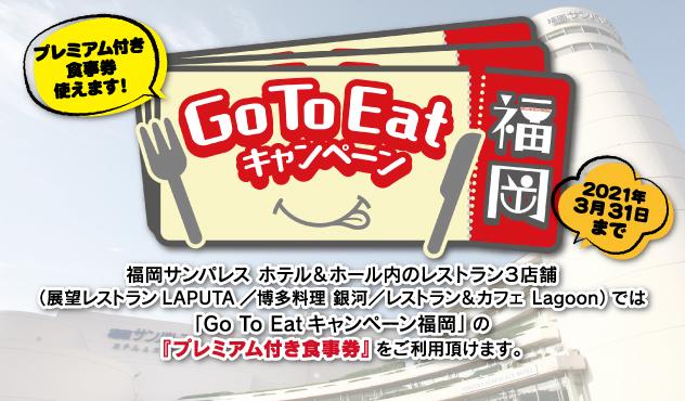 Go To Eatキャンペーン福岡