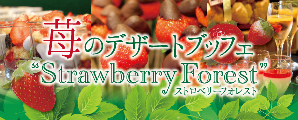苺のデザートブッフェ ~ストロベリーフォレスト~