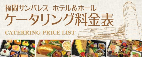 【お弁当】福岡市近郊へ配達承ります
