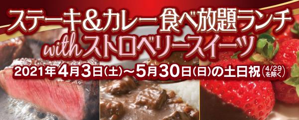 ステーキ&カレー食べ放題ランチ