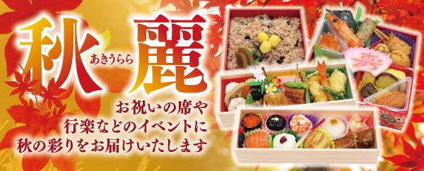 【秋のお弁当】秋麗(あきうらら)