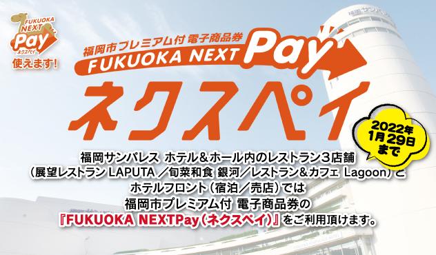 FUKUOKA NEXTPay 使えます!