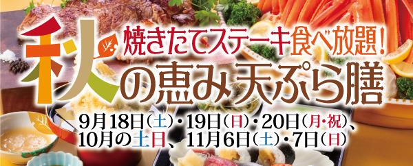 焼きたてステーキ食べ放題!秋の恵み天ぷら膳