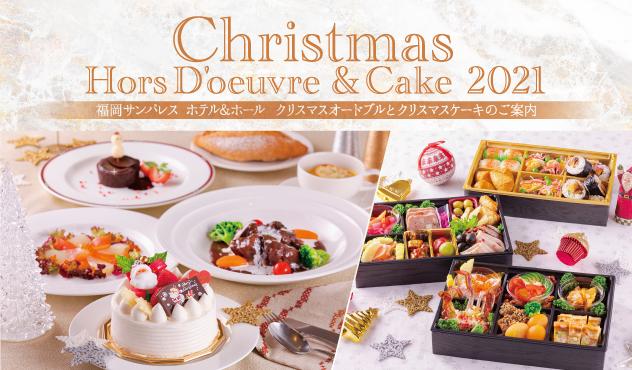 クリスマスオードブル&ケーキ