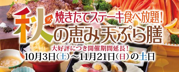 【期間延長!!】ステーキ食べ放題!秋の恵み天ぷら膳